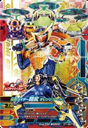 D1-051 CP 仮面ライダー鎧武 オレンジアームズ