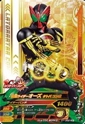 D1-052 CP 仮面ライダーオーズ タトバコンボ
