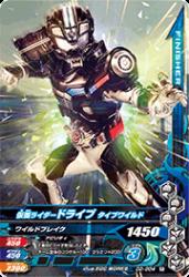 D2-004 R 仮面ライダードライブ タイプワイルド