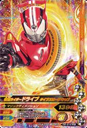 D2-010 SR 仮面ライダードライブ タイプスピードキャブ