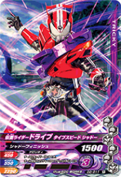 D2-011 R 仮面ライダードライブ タイプスピードシャドー