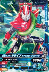 D2-012 R 仮面ライダードライブ タイプスピードスパイク