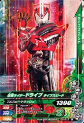 D2-013 N 仮面ライダードライブ タイプスピード
