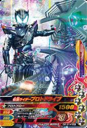 D2-014 SR 仮面ライダープロトドライブ