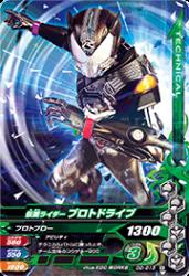 D2-015 N 仮面ライダープロトドライブ