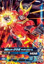 D2-021 N 仮面ライダークウガ マイティフォーム