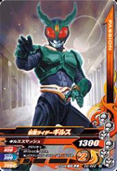 D2-022 N 仮面ライダーギルス