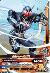 D2-025 N 仮面ライダーカリス