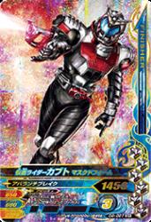 D2-027 SR 仮面ライダーカブト マスクドフォーム