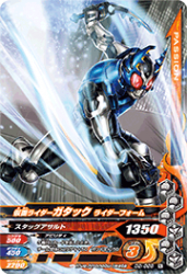 D2-028 N 仮面ライダーガタック ライダーフォーム