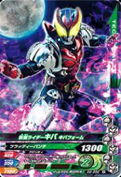 D2-032 N 仮面ライダーキバ キバフォーム