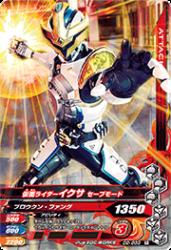 D2-033 R 仮面ライダーイクサ セーブモード