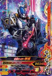 D2-034 SR 仮面ライダーサガ