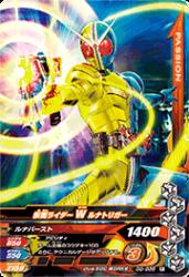 D2-036 R 仮面ライダーW ルナトリガー