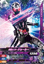D2-038 N 仮面ライダージョーカー