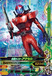 D2-039 SR 仮面ライダーアクセル