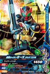 D2-041 R 仮面ライダーオーズ タトバコンボ
