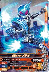 D2-043 R 仮面ライダーメテオ