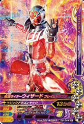 D2-044 SR 仮面ライダーウィザード フレイムドラゴン