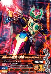 D2-049 R 仮面ライダー龍玄 ・黄泉 ヨモツヘグリアームズ