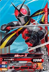 D2-052 N 仮面ライダーX