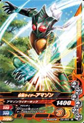 D2-053 R 仮面ライダーアマゾン