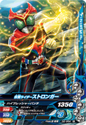 D2-054 N 仮面ライダーストロンガー