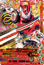 D3-001 LR 仮面ライダードライブ タイプデッドヒート