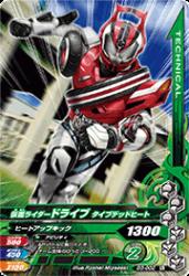 D3-002 N 仮面ライダードライブ タイプデッドヒート