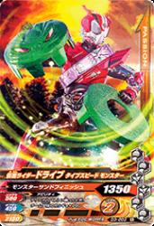 D3-003 N 仮面ライダードライブ タイプスピードモンスター