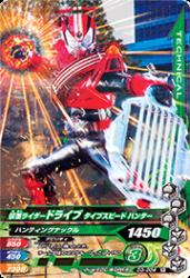 D3-004 R 仮面ライダードライブ タイプスピードハンター