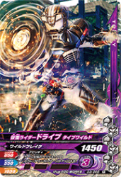 D3-005 R 仮面ライダードライブ タイプワイルド