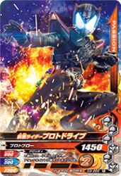 D3-009 R 仮面ライダープロトドライブ