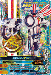 D3-011 LREX 仮面ライダーマッハ