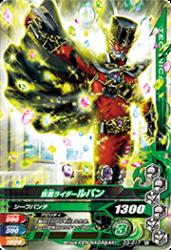 D3-017 N 仮面ライダールパン
