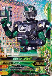 D3-021 SR 仮面ライダーゾルダ