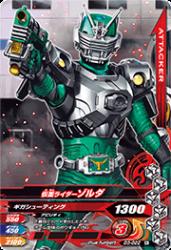 D3-022 N 仮面ライダーゾルダ