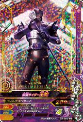 D3-023 LR 仮面ライダー王蛇