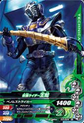 D3-024 N 仮面ライダー王蛇