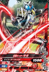 D3-027 R 仮面ライダーサガ