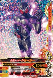 D3-028 SR 仮面ライダージョーカー