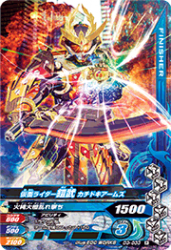 D3-033 R 仮面ライダー鎧武 カチドキアームズ