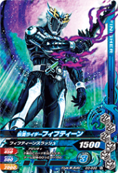 D3-035 N 仮面ライダーフィフティーン