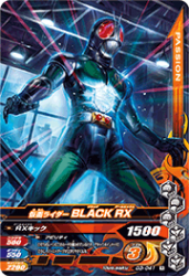 D3-041 R 仮面ライダーBLACK RX