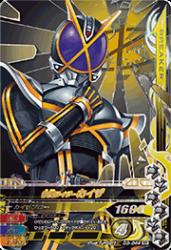 D3-044 CP 仮面ライダーカイザ