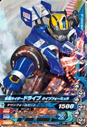 D4-003 N 仮面ライダードライブ タイプフォーミュラ