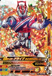 D4-008 SR 仮面ライダードライブ タイプデッドヒート