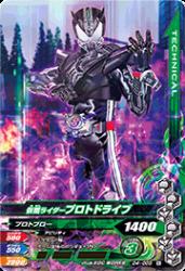 D4-009 N 仮面ライダープロトドライブ