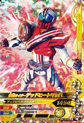 D4-012 SR 仮面ライダーデッドヒートマッハ