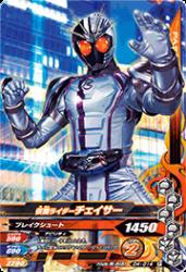 D4-014 R 仮面ライダーチェイサー